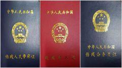 残疾军人证等证件和有关印章如何使用管理?
