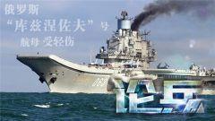论兵·俄维修航母出纰漏 大型武器装备建造何去何从