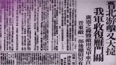 这一仗再次打破了日军不可战胜的神话