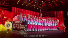 长征源合唱团深情演唱 经典歌曲《十送红军》