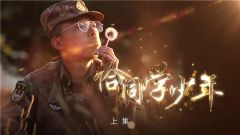 《军事纪实》 20181121 恰同学少年(上)