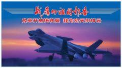 空军飞行表演队展现改革强军新成就