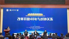 """中国社科院""""与改革开放同行""""系列智库论坛第八场开幕"""