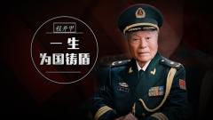 《军旅人生》20181123程开甲:一生为国铸盾