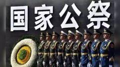 """南京诞生首部国家公祭地方立法 """"精日""""行为将被处罚"""