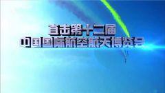 《军事科技》直击第十二届中国国际航空航天博览会