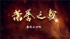 《百战经典》20181124荣誉之战·鏖战上甘岭