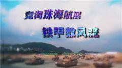 《军迷淘天下》20181125 竞淘珠海航展