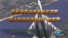 《防务新观察》20181125美航母将部署隐形战机