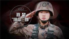 """《军旅人生》20181127 """"拼命三郎""""刘先才"""