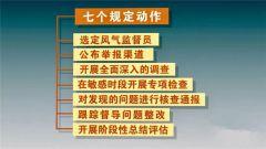 狠抓基层微腐败 军委纪委副书记骆源现身披露反腐细节