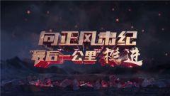 《军事纪实》20181128 向正风肃纪挺进(上)