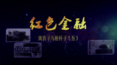 《讲武堂》预告《红色金融》:钱袋子与枪杆子(五)