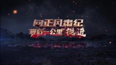 《军事纪实》20181129向正风肃纪挺进(下)