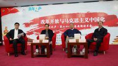 第28次长安街读书会:改革开放与马克思主义中国化