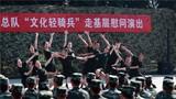"""近日,由二十余名基层文艺骨干组成的武警某部""""文化轻骑兵""""带着该部党委的亲切关怀,奔赴各基层部队慰问演出。"""