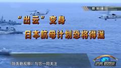 《防务新观察》20181201日本航母计划恐将得逞