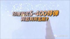 《军事科技》预告:印购买S-400背后有何玄机