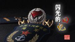 【退伍季】一首海空雷霆版 《闪光的回忆》送别老兵