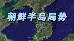 关注朝鲜半岛局势 韩方公布韩朝关系发展五年规划