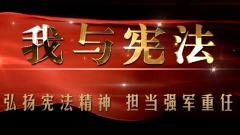 国家宪法日:一起看微视频《我与宪法》
