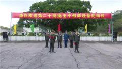 驻港部队第二十批军官轮换离港