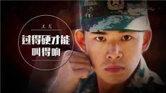 《军旅人生》20181204王戈:过得硬才能叫得响
