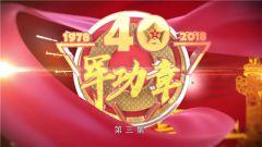 """《军事纪实》今晚8点播出《我的""""红海行动""""》"""