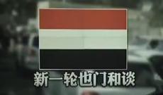 新一轮也门和谈今日举行