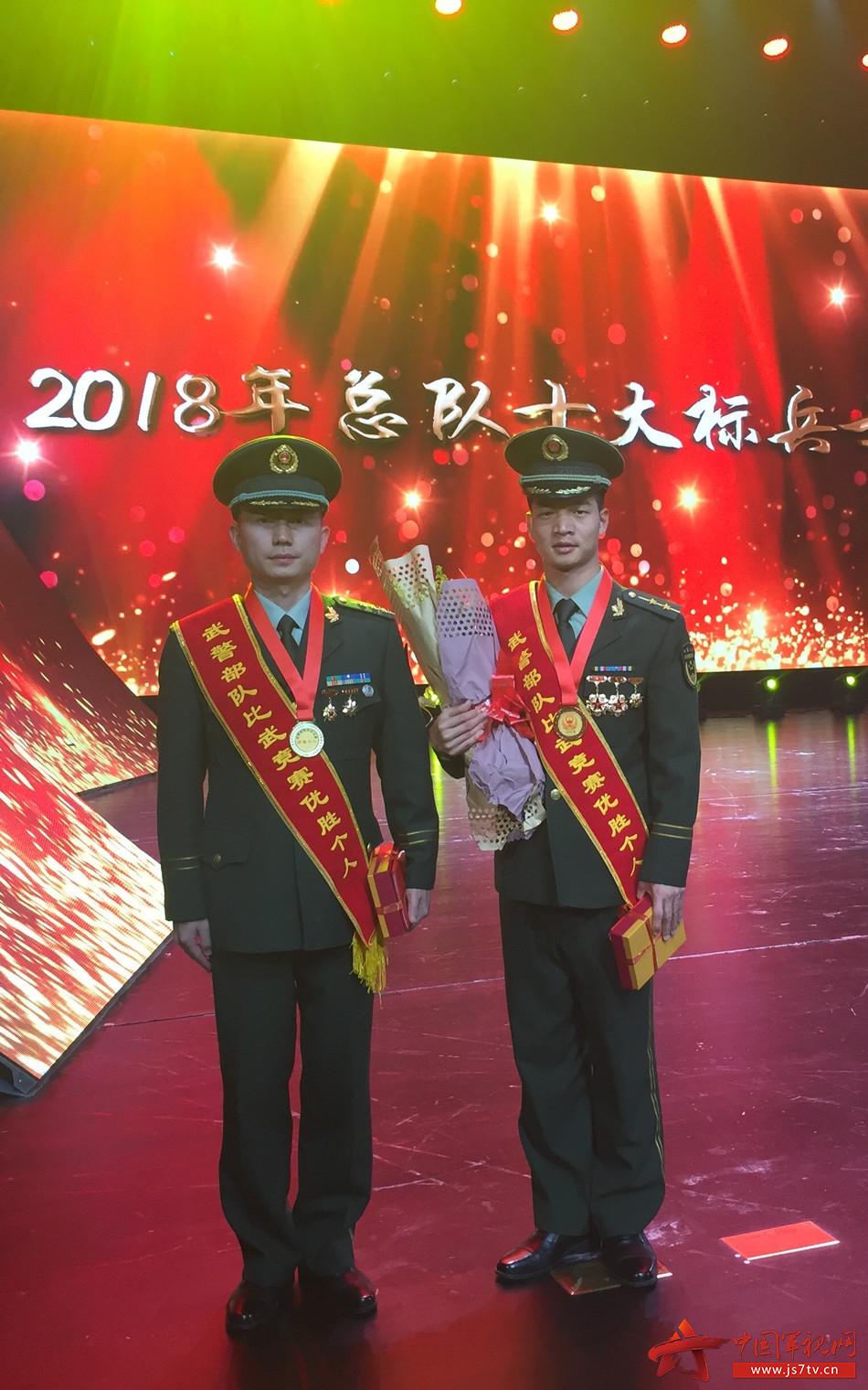 图一 云南总队表彰2018年度比武竞赛优胜个人