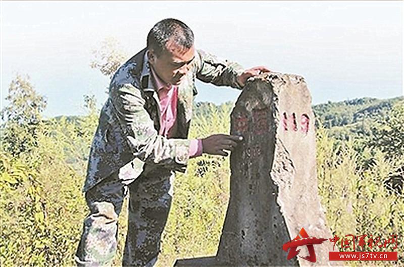 毕世华在界碑旁(0)