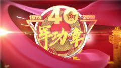 """《军事纪实》 20181205 我的""""红海行动"""""""