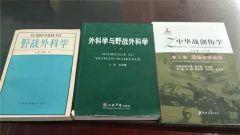 我军第三代战创伤理论专著正式出版发行