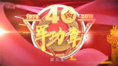 """《军事纪实》20181206三夺""""金头盔"""""""