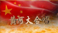 《黄河大合唱》:民族精神的伟大赞歌