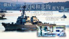 论兵·俄警告美国北约 若进黑海将会有严重后果
