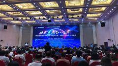 中关村举办第二届科技军民融合专题赛