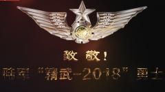 """渴望光荣 致敬陆军""""精武-2018""""勇士"""