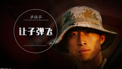 《军旅人生》20181207单体华:让子弹飞