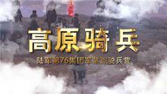 《谁是终极英雄》20181209高原骑兵