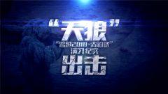 《军事纪实》即将播出《跨越2018青铜峡演习纪实》