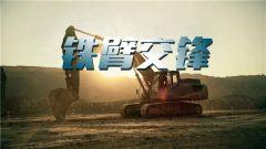《中国武警》20181209铁臂交锋