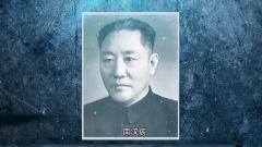 毛泽东为何说革命胜利后要为南汉宸立碑