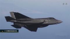 """一周内经历""""过山车"""" F-35B是一款怎样的战斗机"""