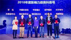 军视时评|中国军视网官方抖音账号夺冠的背后是什么?