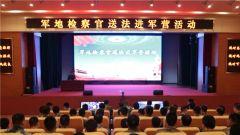 江苏无锡:军地检察官送法进军营
