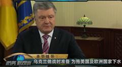 """俄乌刻赤海峡摩擦 乌克兰借机""""造势""""目的何在"""