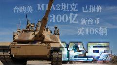 """论兵·台购美坦克为增安全系数 不如承认""""九二共识"""""""