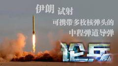 论兵·伊朗试射神秘导弹 对海陆目标已做好充分准备?