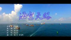 高山海岛版《海空天眼》 来听听水兵的豪迈誓言